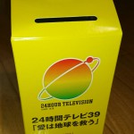【日テレ】「24時間テレビ」募金額、2億3369万円に