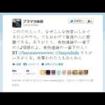 【芸能】ブラマヨ吉田、長谷川豊アナを擁護「本気のジャーナリスト殺されたくない」