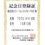 【音楽】10月10日は「TOTOの日」 正式に記念日認定(*´д`)wwwww