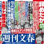 【芸能】羽生ゆずれない、小塚の文春報道に反論 女性はイベント関係者 TV直撃に語る(*´д`)wwwww