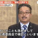 【芸能】NGT48事件で謝罪した取締役・松村匠氏 「とんねるず番組でチュパチュパしてた人やん」ネットざわつく(*´д`)wwwww