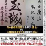 【違和感】 ウーマン村本、安倍首相と芸能人の交流を批判 2019/05/24(*´д`)wwwww