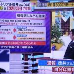 【芸能】チュート徳井は「脱税まがいの悪意ある申告漏れ」重加算税に意図的隠蔽の可能性指摘(*´д`)wwwww