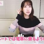 """【AKB48】「プライベートは電車に乗る」柏木由紀(29)、男に後をつけられた""""恐怖体験""""告白!「ヤバい! 終わった!」  [ジョーカーマン★](*´д`)wwwww"""